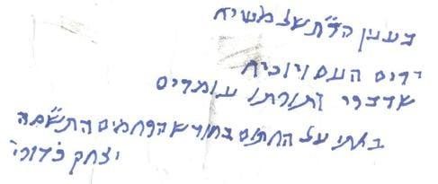 21A. Secret code predicted deaths of Yitzchak Kaduri, Sharon, Saddam and Bush